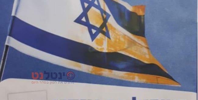 כחול - לבן - חרדל: הלכלוך על הדגל צבוע לפי המשקפיים שרואות אותו