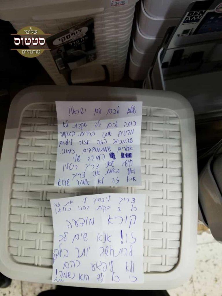 מרגש: המכתב של הילד שהושאר בחנות ירושלמית