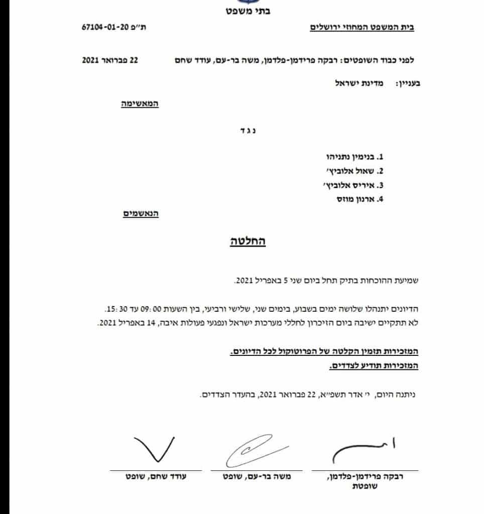 שלב ההוכחות במשפט נתניהו יפתח שבועיים אחרי הבחירות