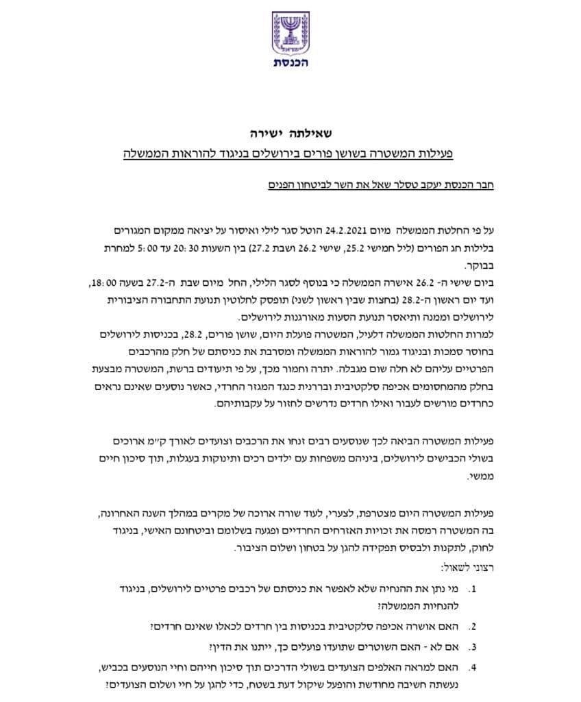 """טסלר לשר הבט""""פ: מי נתן את ההנחיה שלא לאפשר כניסת רכבים לירושלים?"""