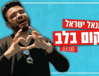 עטיפה מקום בלב נתנאל ישראל