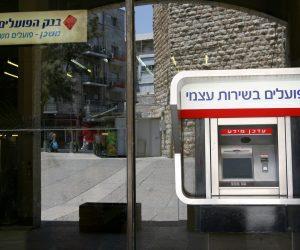בנק פועלים צילום: אנה קפלן/ Flash90.