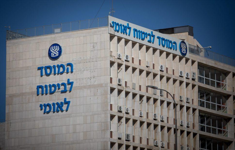 המוסד לביטוח לאומי   צילום: Yonatan Sindel/Flash90