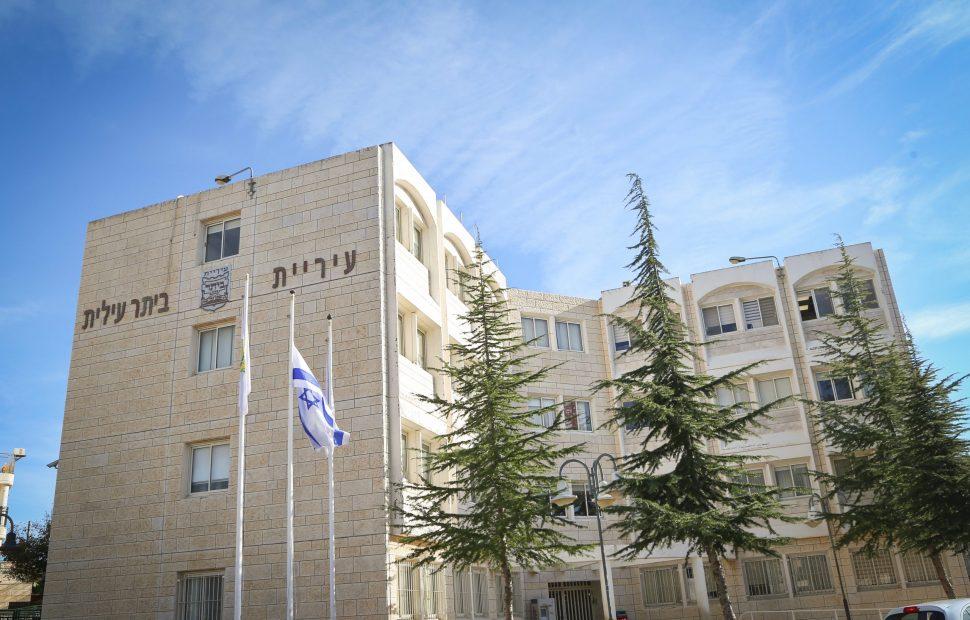 בניין עיריית ביתיר עילית | צילום: Yaakov Lederman/FLASH90