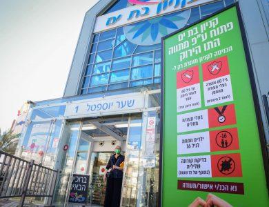 ה'תו הירוק' הקודם | צילום: Avshalom Sassoni/Flash90