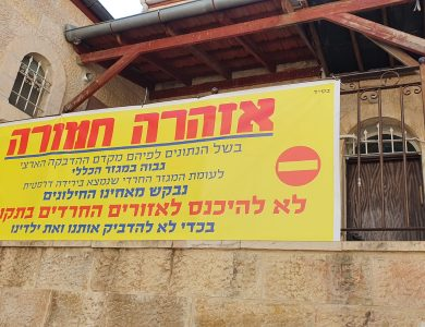 השלט במאה שערים   צילום: יאיר לוי